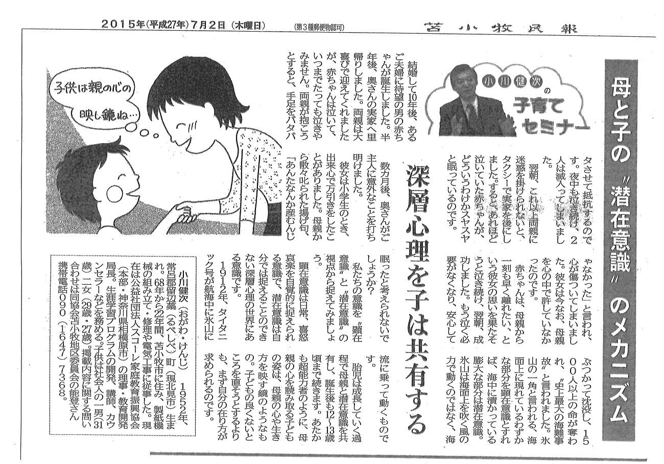 苫小牧民報・千歳民報④(2015年7月2日)