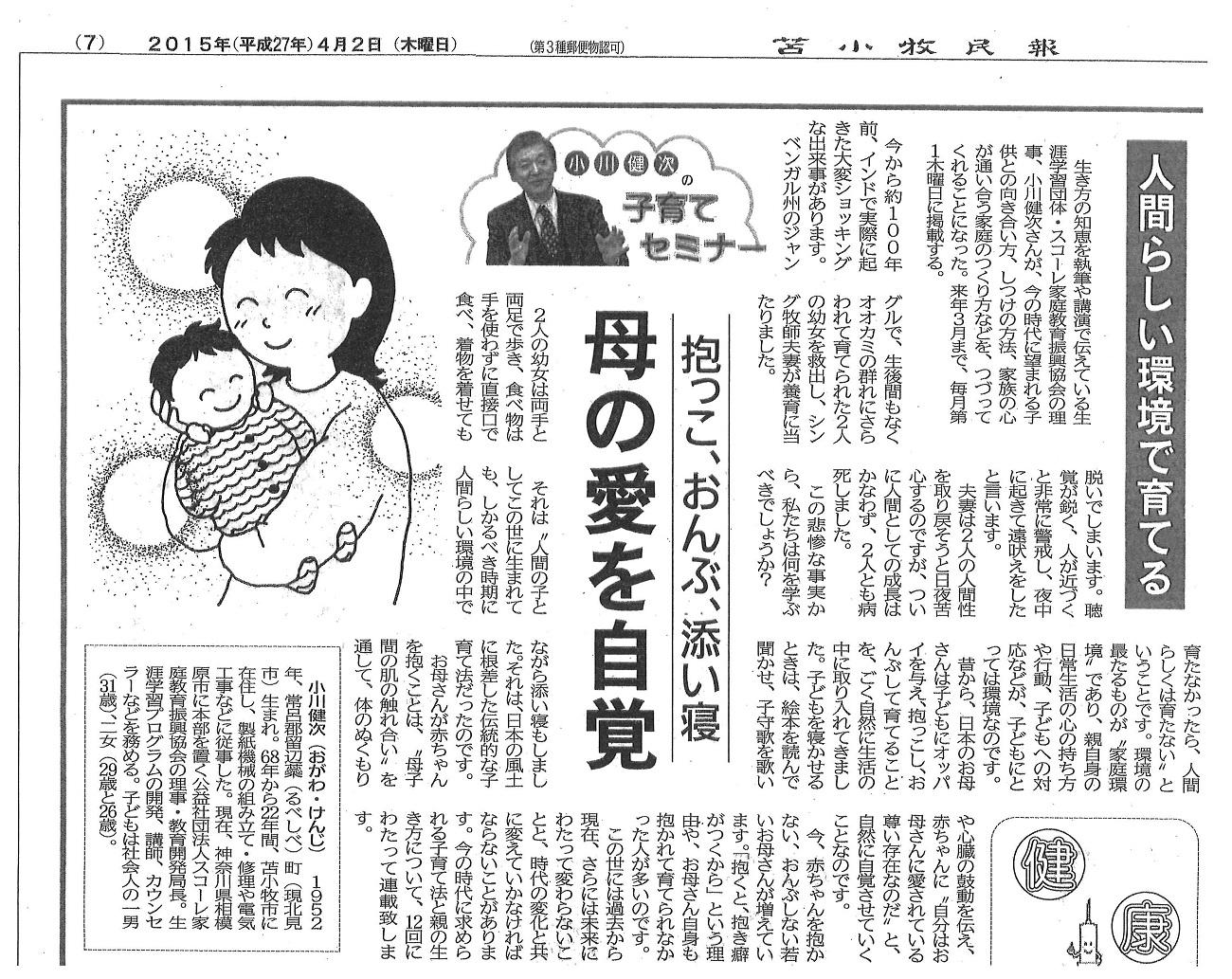 苫小牧民報・千歳民報①(2015年4月2日)
