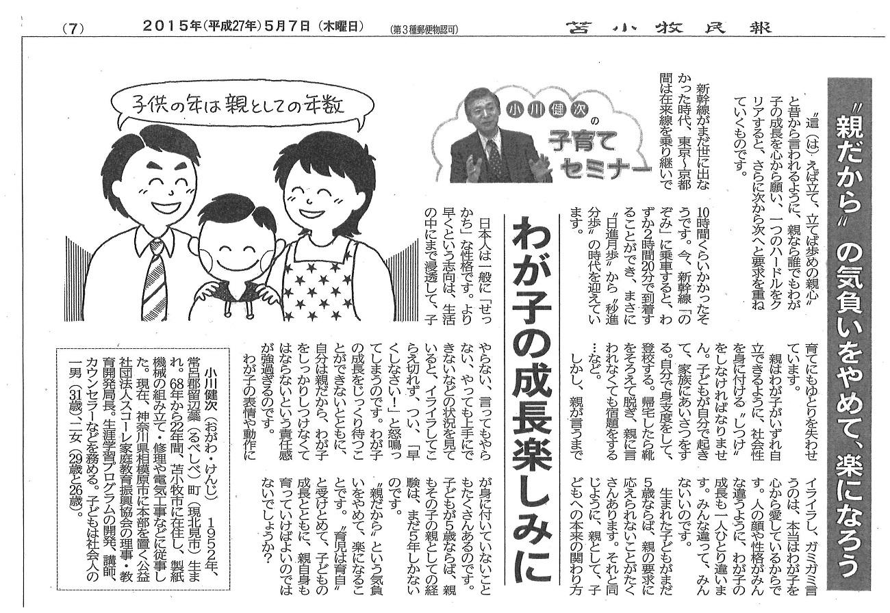 苫小牧民報・千歳民報②(2015年5月7日)